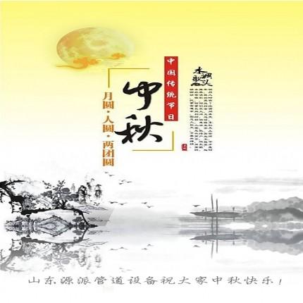 山东源派管道设备提前祝大家中秋节快乐